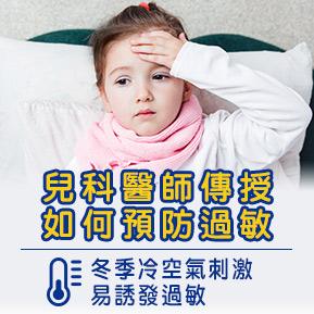 兒科醫師傳授如何預防過敏